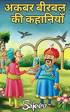 Amazon com: fairy tales - Hindi / Fairy Tales, Folk Tales