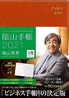 ビジネスと生活を100%楽しめる! 陰山手帳2021(茶)