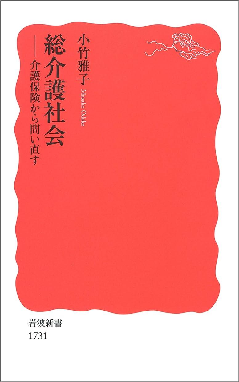 長老小説閉塞総介護社会-介護保険から問い直す (岩波新書)