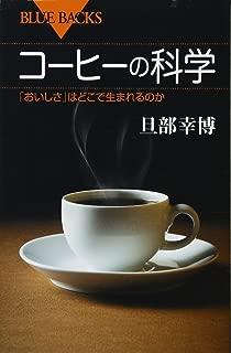 コーヒーの科学 「おいしさ」はどこで生まれるのか (ブルーバックス)