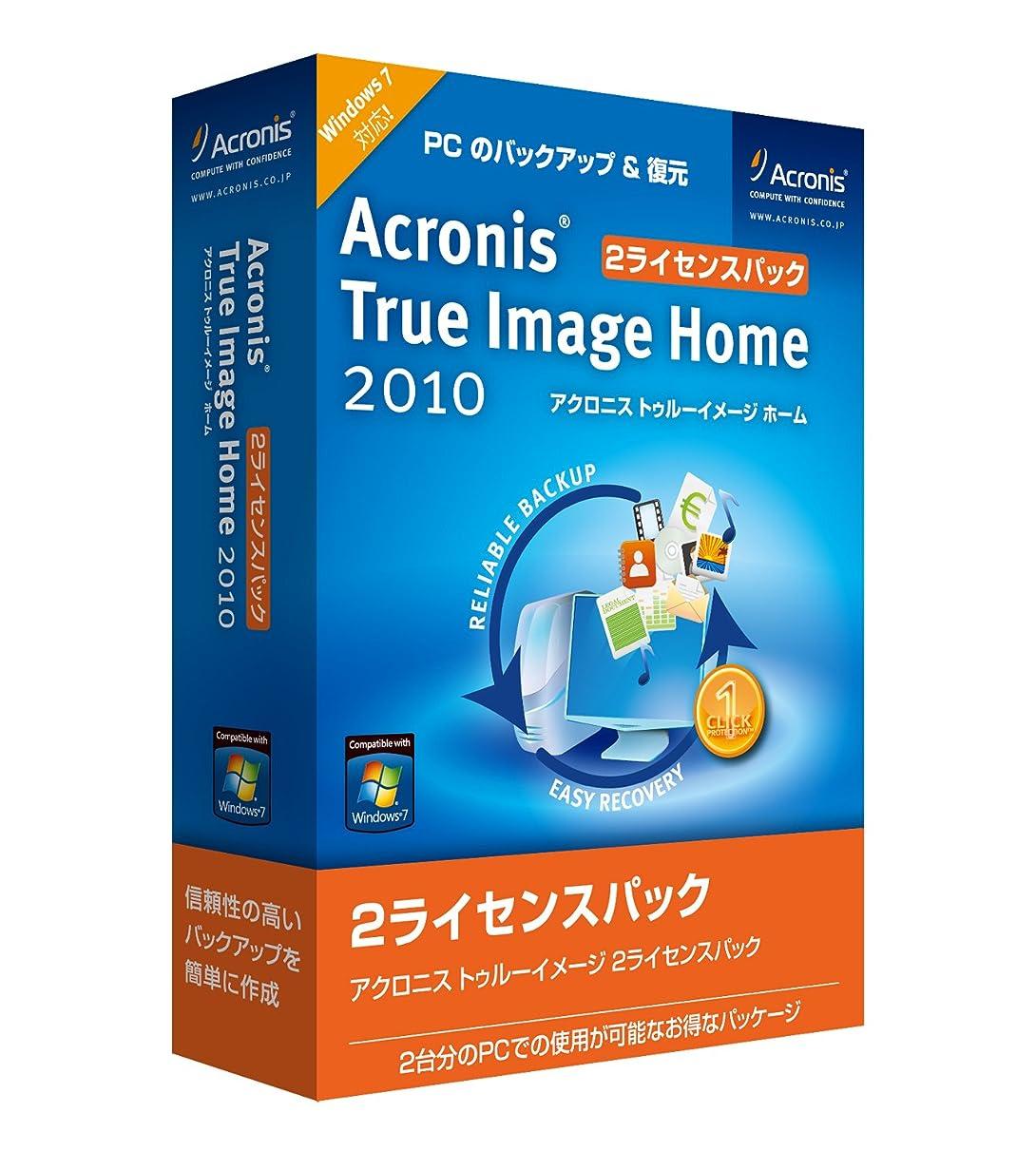 帝国主義雪だるまを作る鼻Acronis True Image Home 2010 2ライセンスパック