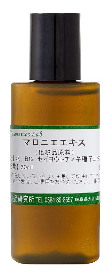 マロニエエキス 20ml 【手作り化粧品原料】