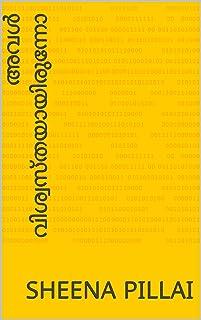 അവൾ വിശ്വസ്തയായിരുന്നോ (Malayalam Edition)
