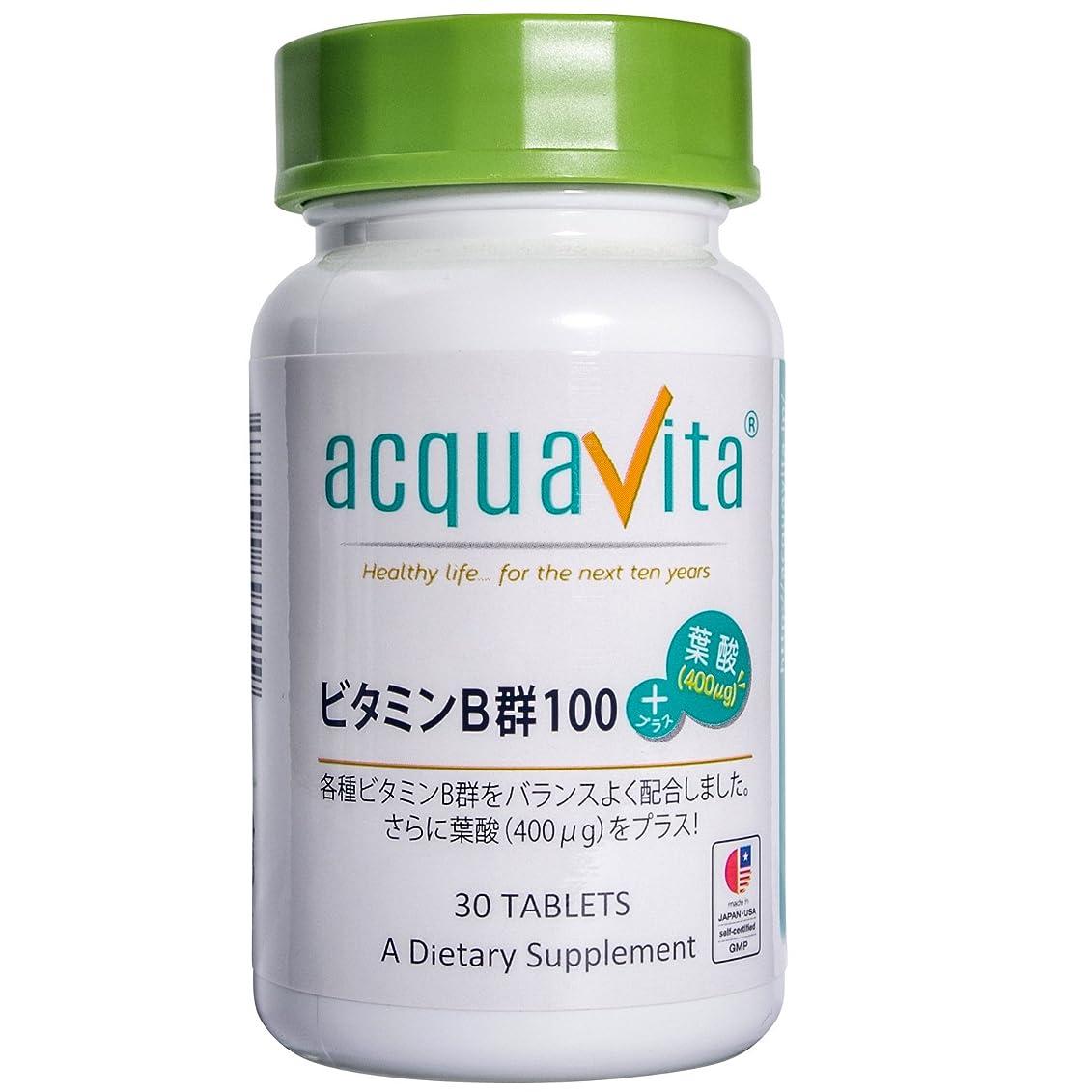 追放するプロフィール崇拝しますacquavita(アクアヴィータ) ビタミンB群100+葉酸(400μg) 30粒