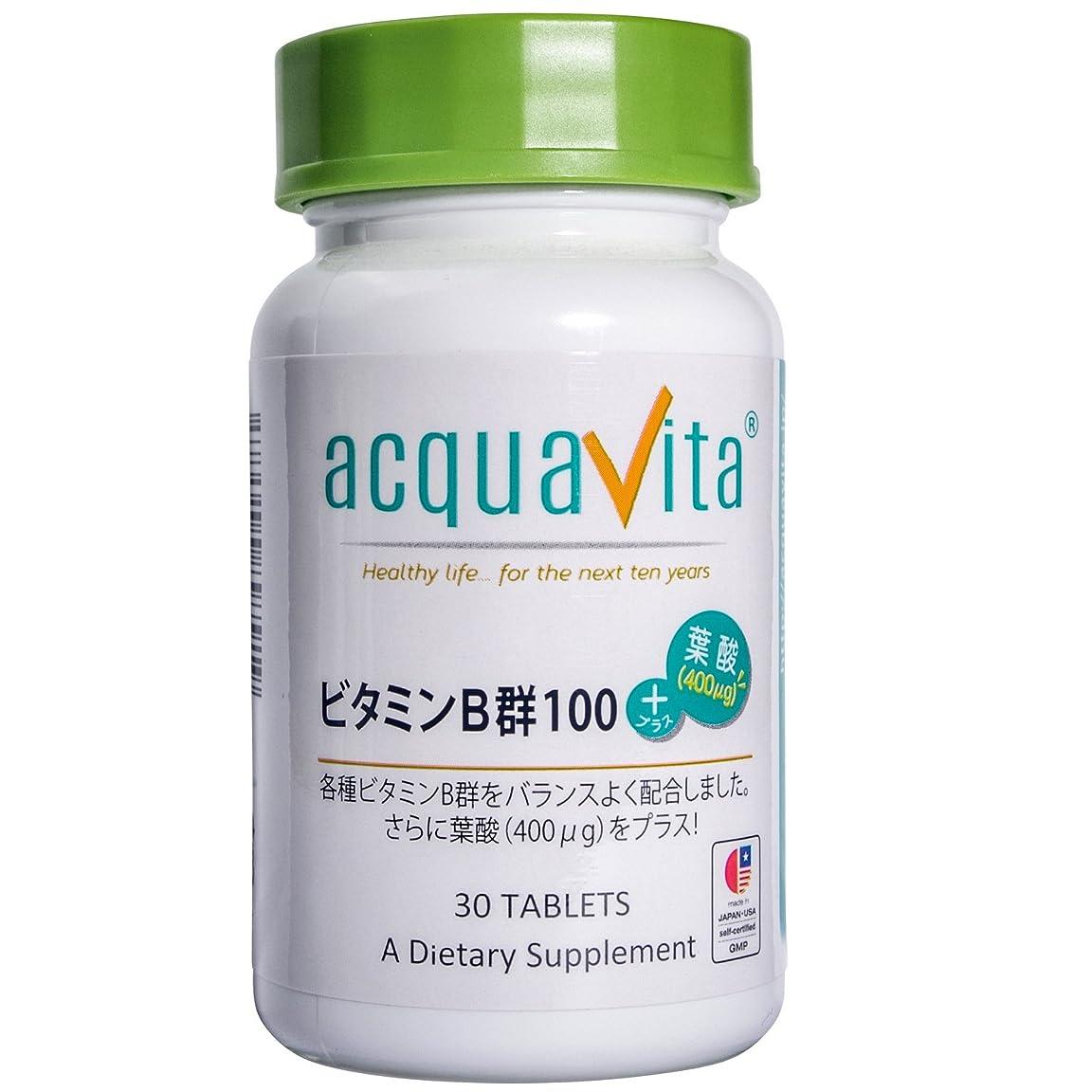 法王テクニカル発症acquavita(アクアヴィータ) ビタミンB群100+葉酸(400μg) 30粒