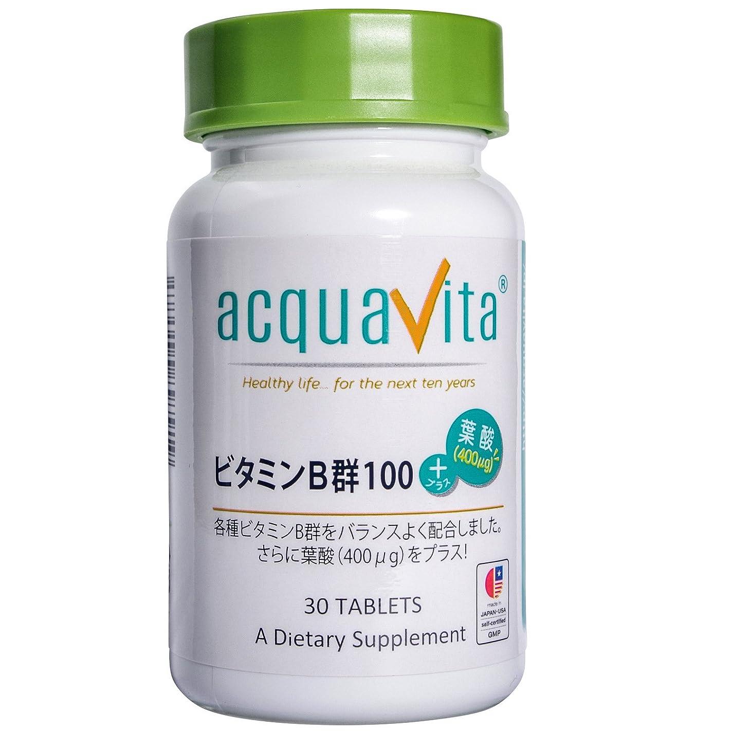 寄生虫する必要がある幸運なことにacquavita(アクアヴィータ) ビタミンB群100+葉酸(400μg) 30粒