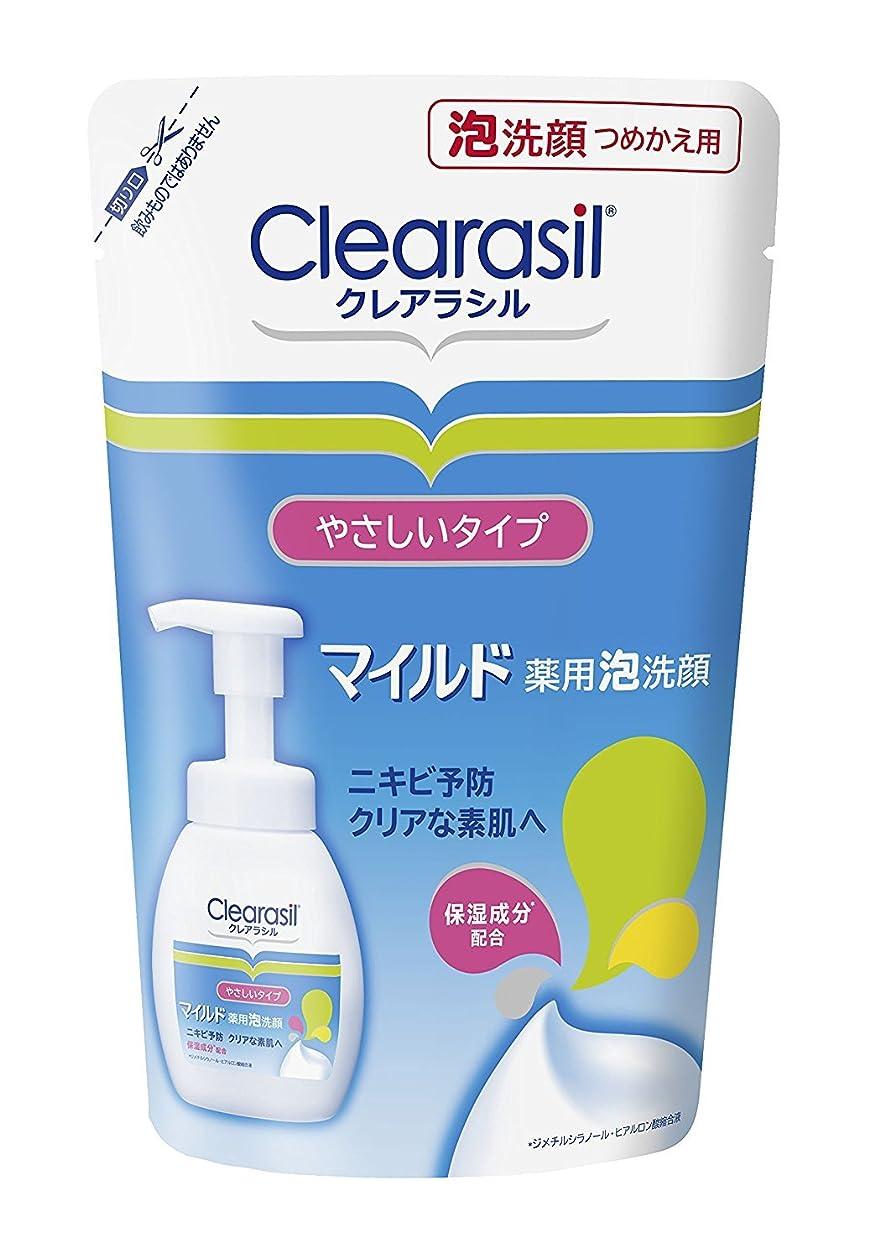 クラッチ驚かすかもめ【clearasil】クレアラシル 薬用泡洗顔フォーム(マイルドタイプ) つめかえ用 (180ml) ×10個セット