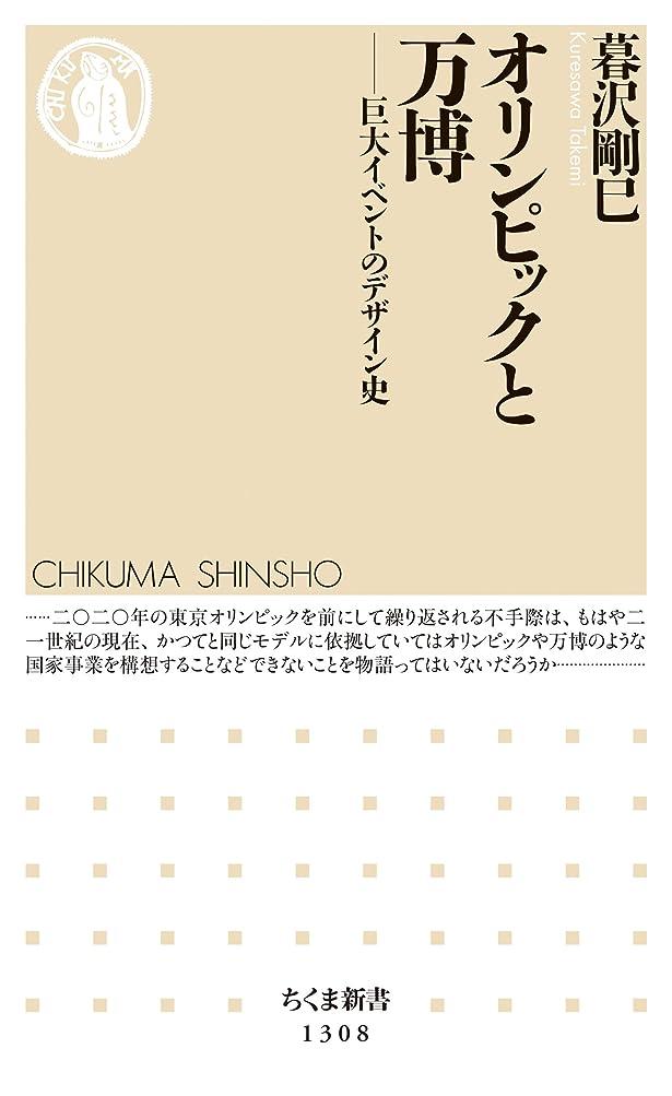 合唱団悪い貝殻オリンピックと万博 ──巨大イベントのデザイン史 (ちくま新書)