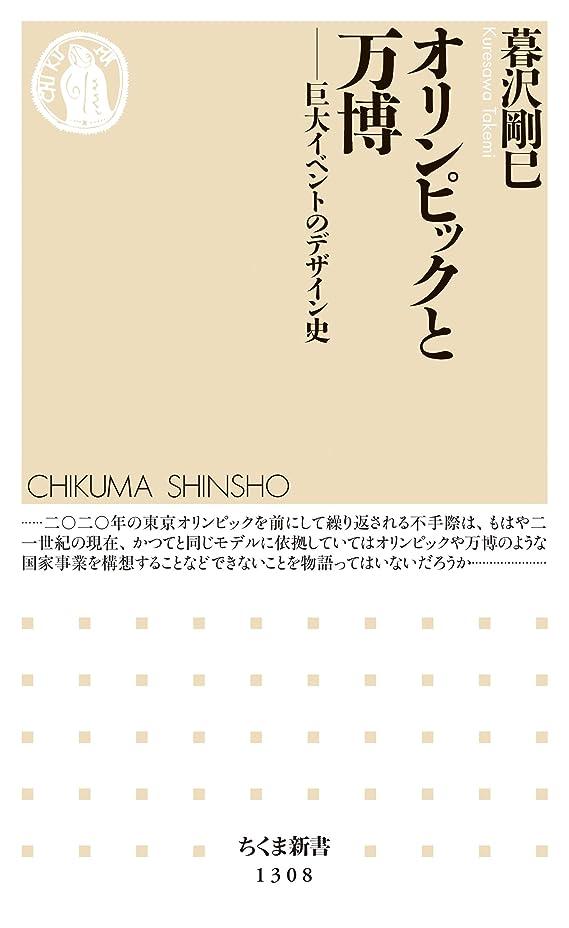 困った苗シーンオリンピックと万博 ──巨大イベントのデザイン史 (ちくま新書)