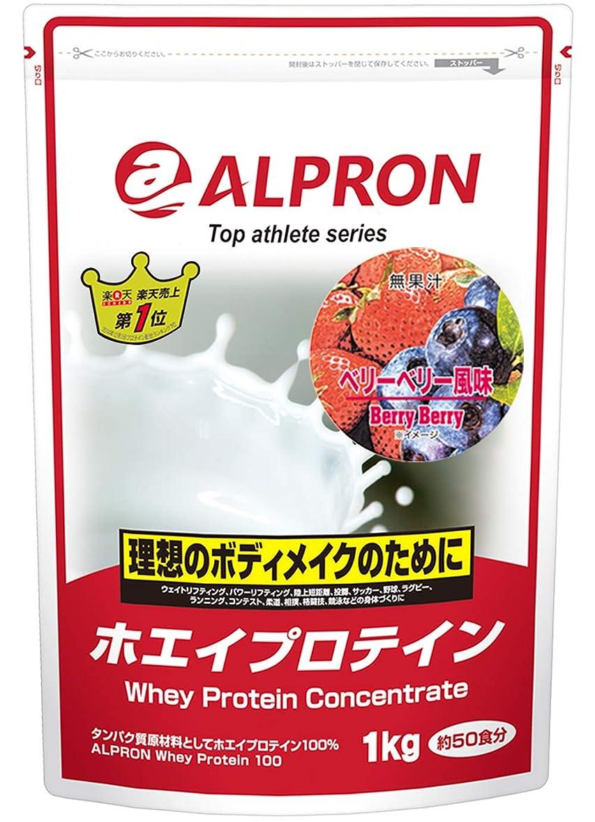 砂カートストレージアルプロン ホエイプロテイン100 1kg【約50食】ベリーベリー風味(WPC ALPRON 国内生産)