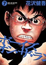 表紙: ボーイズ・オン・ザ・ラン(7) (ビッグコミックス) | 花沢健吾