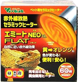 ビバリア エミート NEO CL FLAT 60W