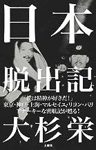 表紙: 日本脱出記 | 大杉豊
