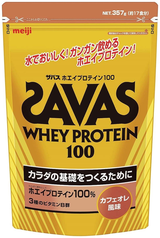 にはまって免除答えザバス(SAVAS) ホエイプロテイン100+ビタミン カフェオレ味 【17食分】 357g