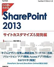 表紙: ひと目でわかる SharePoint 2013 サイトカスタマイズ&開発編 | 株式会社クリエ・イルミネート 奥田理恵