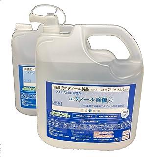 三協製薬 エタノール除菌力 5L×2本(1ケース)エタノール濃度76.9~81.4vol%