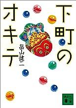 表紙: 下町のオキテ (講談社文庫) | 畠山健二