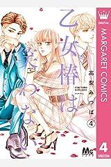 乙女椿は笑わない 4 (マーガレットコミックスDIGITAL) Kindle版