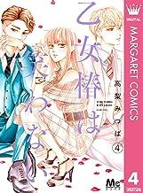 表紙: 乙女椿は笑わない 4 (マーガレットコミックスDIGITAL) | 高梨みつば