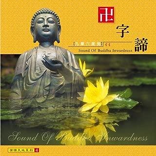 Sound of Buddha Inwardness II (Master OS Version)