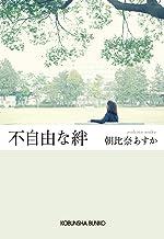 表紙: 不自由な絆 (光文社文庫) | 朝比奈 あすか