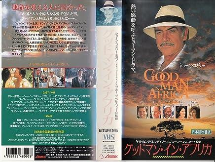 グッドマン・イン・アフリカ<吹替版> [VHS]