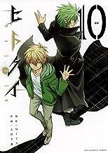 表紙: ヒトクイ-origin-(10) (裏少年サンデーコミックス) | MITA