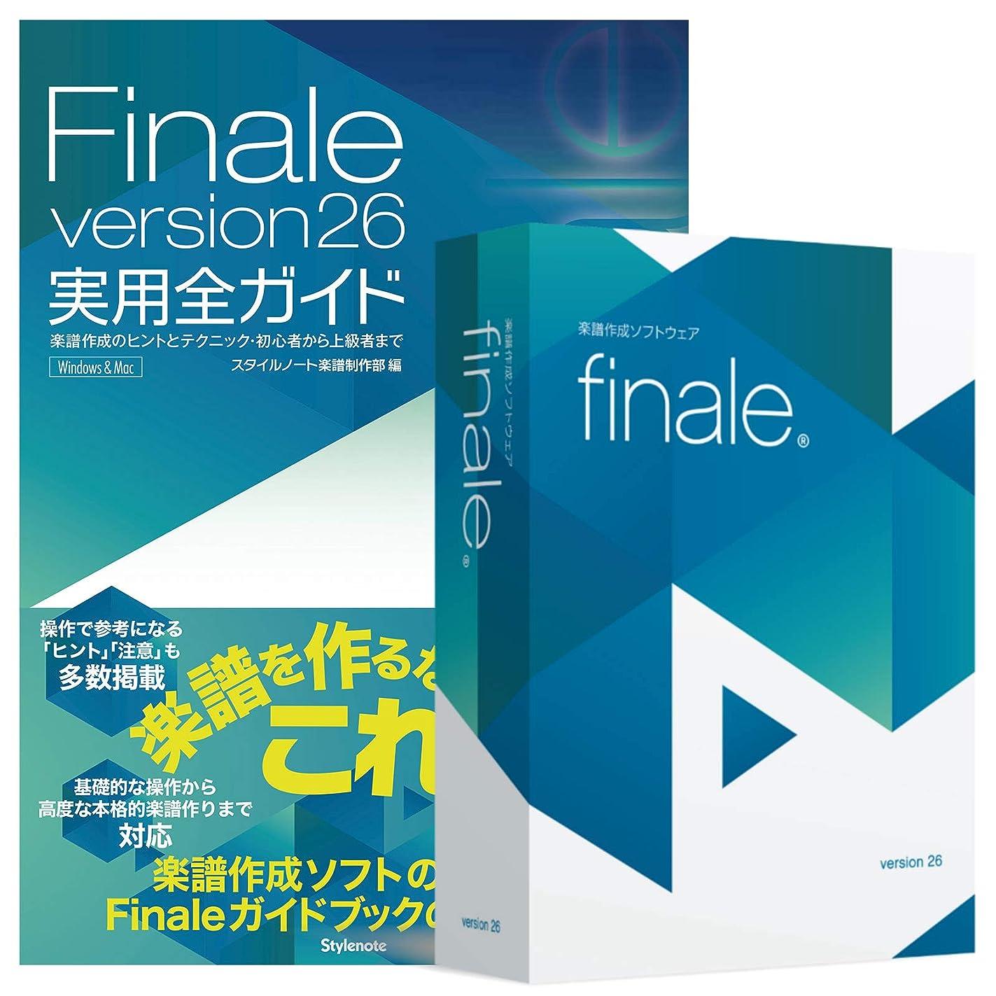 クローゼット一杯ブリークMakeMusic メイクミュージック 楽譜作成ソフト フィナーレ Finale 26 ガイドブック付