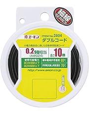 エーモン ダブルコード  0,2sq 10m 黒/白ライン 2804