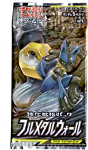 Japanese Sun Moon 9B - Full Metal Wall - Booster Pack (5 Cards) - MELMETAL & Lucario GX