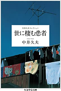 世に棲む患者 中井久夫コレクション 1巻 (全4巻) (ちくま学芸文庫)