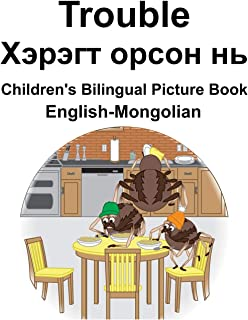 English-Mongolian Trouble/Хэрэгт орсон нь Children's Bilingual Picture Book