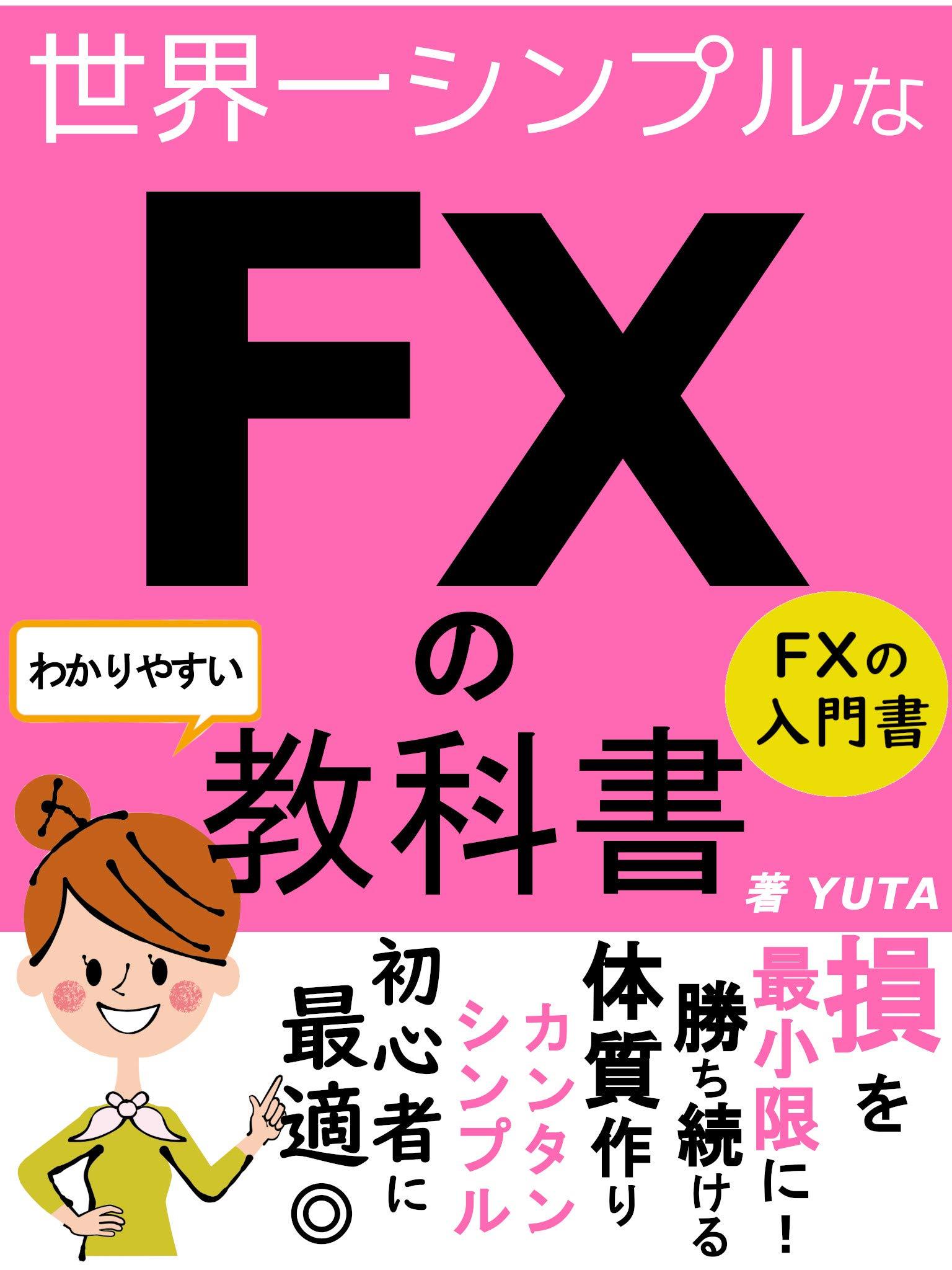 sekaiichisinpurunaehuettkusunokyoukasyo (Japanese Edition)