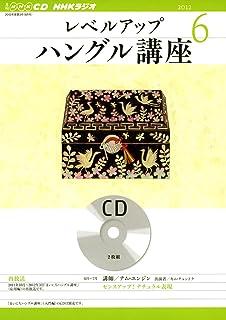 NHKラジオレベルアップハングル講座 6月号 (NHK CD)