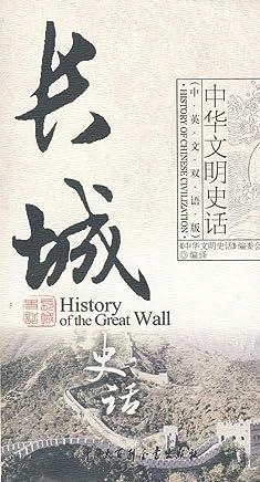 长城史话(中英文双语版)