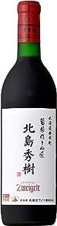 北海道ワイン 葡萄作りの匠 北島秀樹ツヴァイゲルト [ 赤ワイン ミディアムボディ 日本 720ml ]