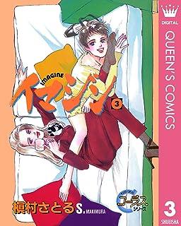 イマジン 3 (クイーンズコミックスDIGITAL)