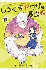 しろくまヤクザと悪食姫1 (コミックピアット) Kindle版