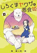 表紙: しろくまヤクザと悪食姫1 (コミックピアット) | 鬼嶋兵伍