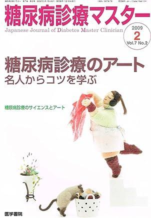 糖尿病診療マスター 2009年 03月号 [雑誌]