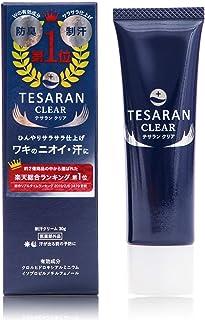 ワキガ対策専用 テサランクリア わきがクリーム( 強力 薬用 デオドラント )30g 医薬部外品 メンズ レディース 兼用 消臭 制汗剤
