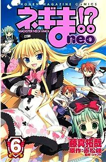 ネギま!? neo(6) (コミックボンボンコミックス)