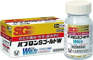 【指定第2類医薬品】パブロンSゴールドW錠 60錠 ※セルフメディケーション税制対象商品