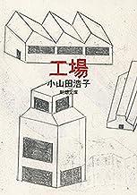 表紙: 工場(新潮文庫) | 小山田浩子