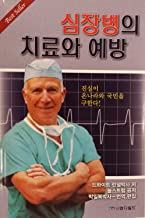 The Cure for Heart Disease (Korean Edition)