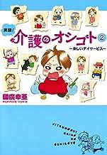 表紙: 実録!介護のオシゴト 2 ~楽しいデイサービス~ (Akita Essay Collection)   國廣幸亜