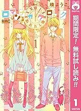 表紙: ロマンチカ クロック【期間限定無料】 1 (りぼんマスコットコミックスDIGITAL) | 槙ようこ