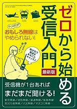 表紙: ゼロから始める受信入門 (三才ムック vol.582)   三才ブックス