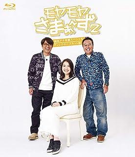 【メーカー特典あり】モヤモヤさまぁ~ず2 福田アナ卒業スペシャル ディレクターズカット版 (Blu-ray) (ポストカード付)