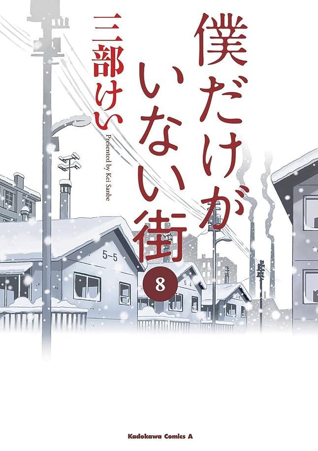 妥協類人猿ファイター僕だけがいない街(8) (角川コミックス?エース)
